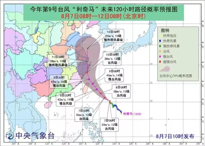 "cx11.net_""利奇马""风力已达12级!福建多地宣布台风蓝色预警"