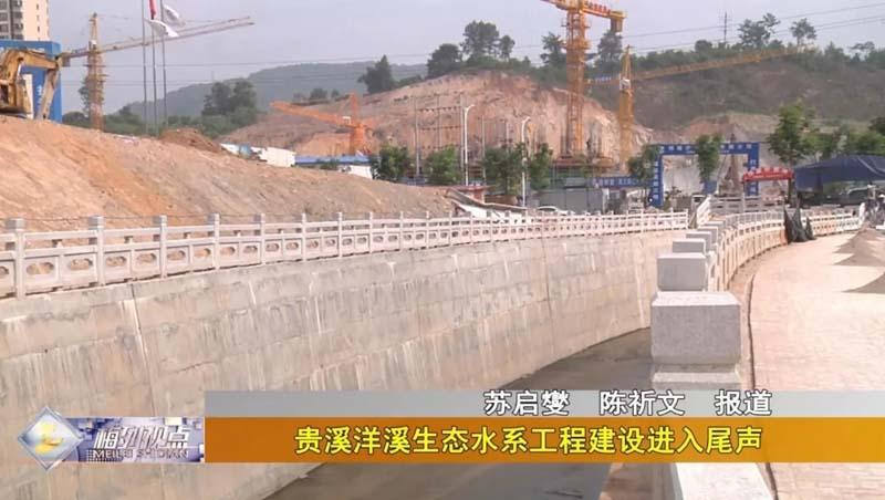 三明梅列:贵溪洋溪将变观水美景