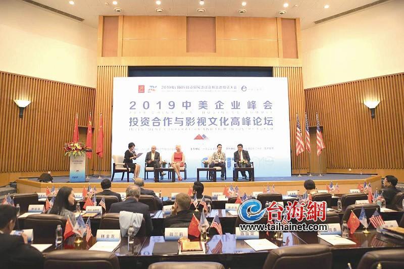 把厦门打造成中国的好莱坞 2019中美企业峰会投资合作与影视文化高峰论坛举行