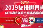 女排世界杯:中国队3:0完胜韩国迎开门红