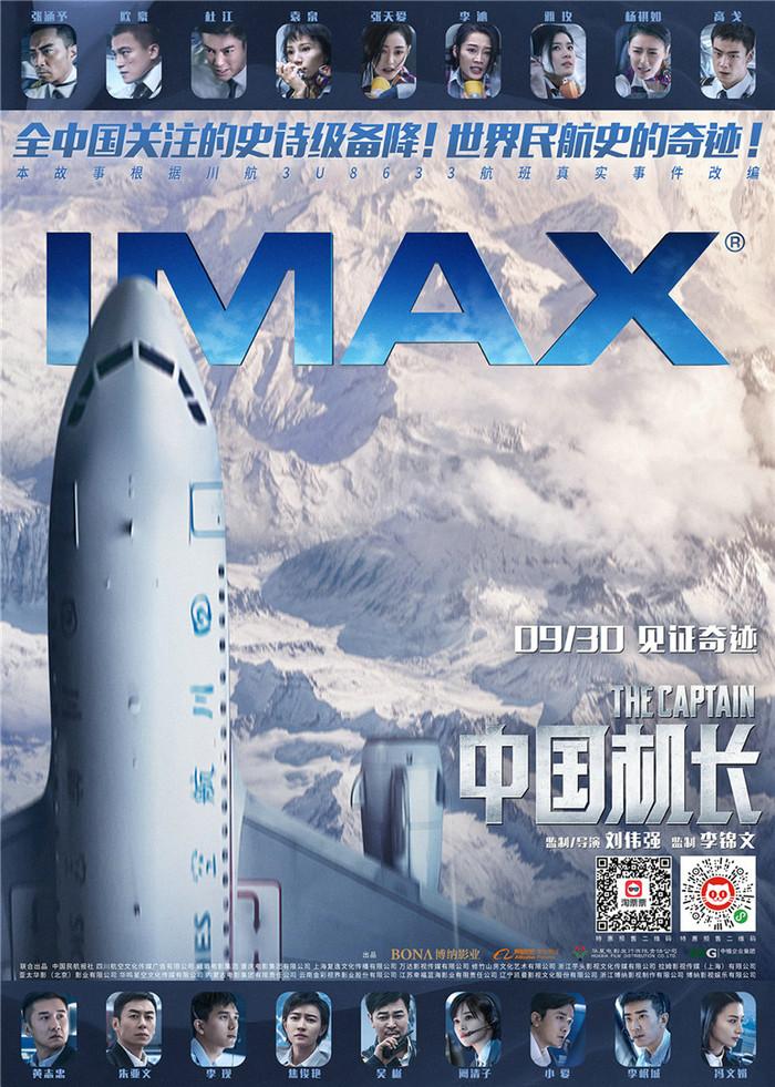 《中国机长》发布IMAX版海报