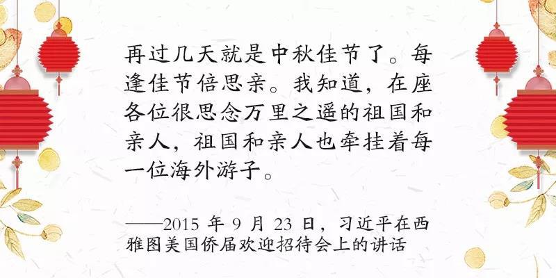 """中秋佳节,习近平这些""""家常话""""额外暖心"""
