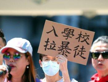 """香港家长举行""""反暴力、护校园""""游行集会"""