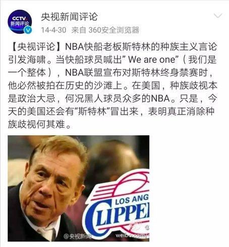 央视体育:立即暂停NBA转播!中国外交部回应……