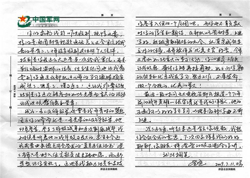 共享荣光·阅兵背后的故事丨一起感受受阅官兵的家国情怀(2)