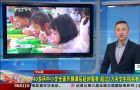 福州倉山區40多所中小學全面開展課后延時服務