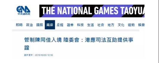 怪了,蔡英文当局怎么这么怕陈同佳去台湾?