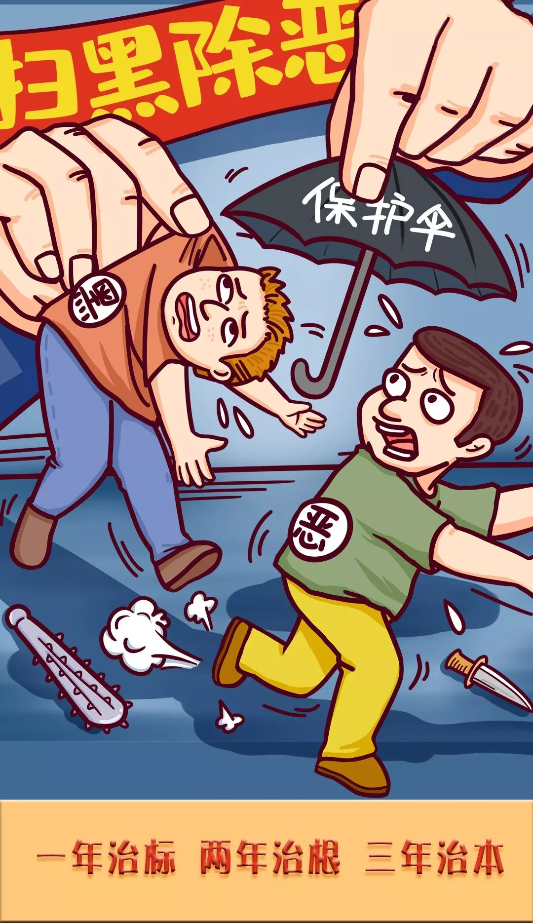 """厦门海沧区祭出扫黑除恶版""""六脉神剑"""",专治各种…… 厦门新网"""