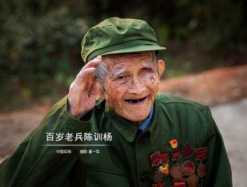 百岁老兵陈训杨