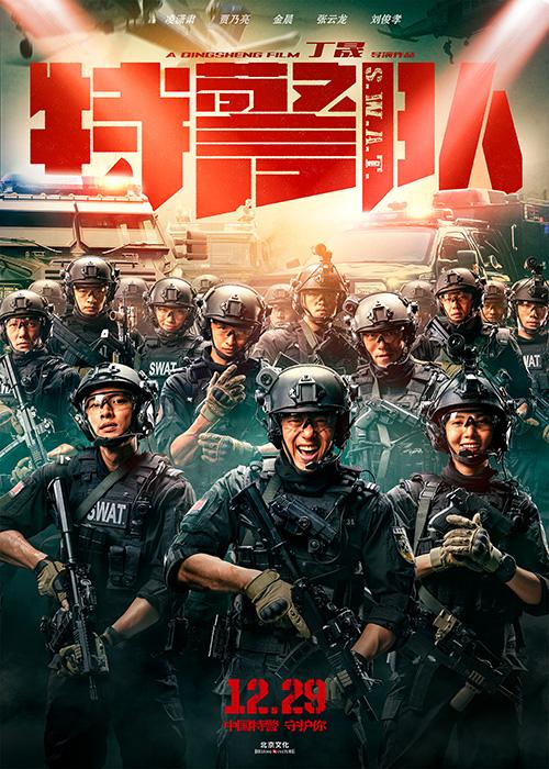 电影�:(_电影《特警队》定档12月29日 还原真实特警故事