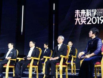 2019未来科学大奖在北京颁奖