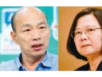 2020台湾地区领导人选举正式起跑