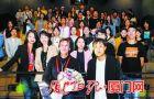 最新赚钱项目华语电影展望高峰论坛在厦举办 推动华语电影走向世界