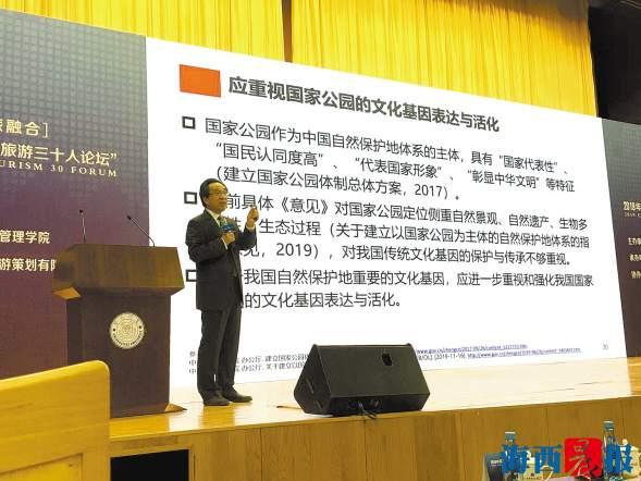 来自国内旅游行业的顶尖专家 为厦门文旅融合献策