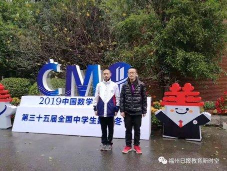 恭喜!福建省队在这项数学国赛中获两枚金牌(2)