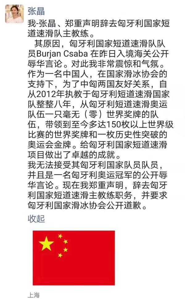 因匈牙利队员辱华行为,这位中国主教练宣布辞职(2)