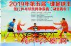 """华阴市文明网乒乓球民间争霸赛决出各组别""""球王"""""""