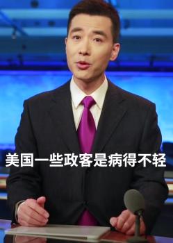 """央视主播郭志坚:美国政客病得不轻,十个""""失""""送你们"""