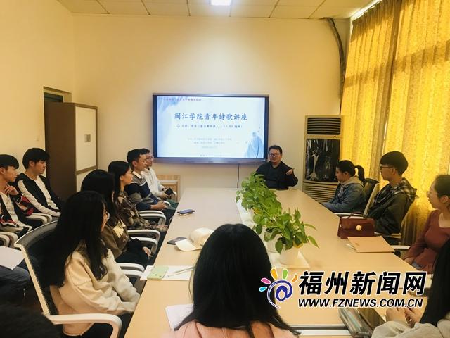 《十月》编辑李浩来榕举办诗歌讲座