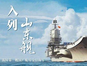 """中國首艘國產航母定名""""山東艦"""""""