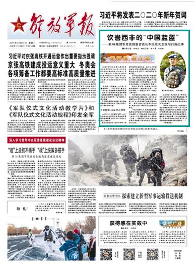 """饮誉西非的""""中国蓝盔"""" 17处伤疤见证初心使命"""