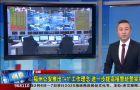 """福州公安推出""""+1""""工作理念 進一步提高接警處警實效"""