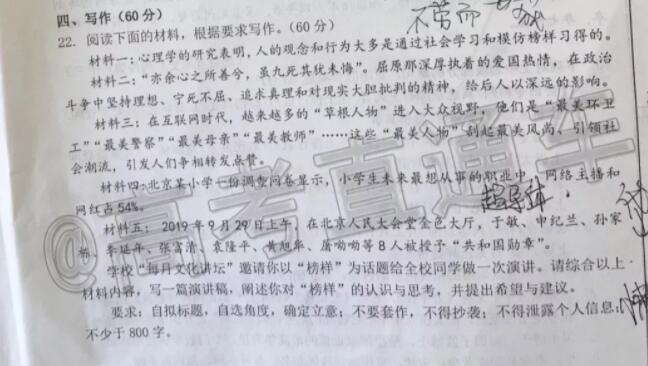厦门高三和福州初三市质检作文题新鲜出炉,还有这些消息……(2)