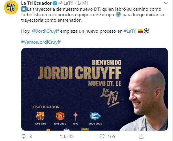 小克鲁伊夫执教厄瓜多尔国家队 欲率队进军世界杯
