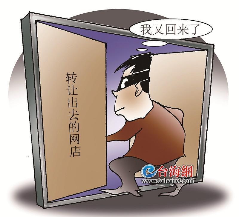 太原拼多多代运营:全国首例!网店转让后又被原注册人盗回 该拿什么来保护网络虚拟财产?