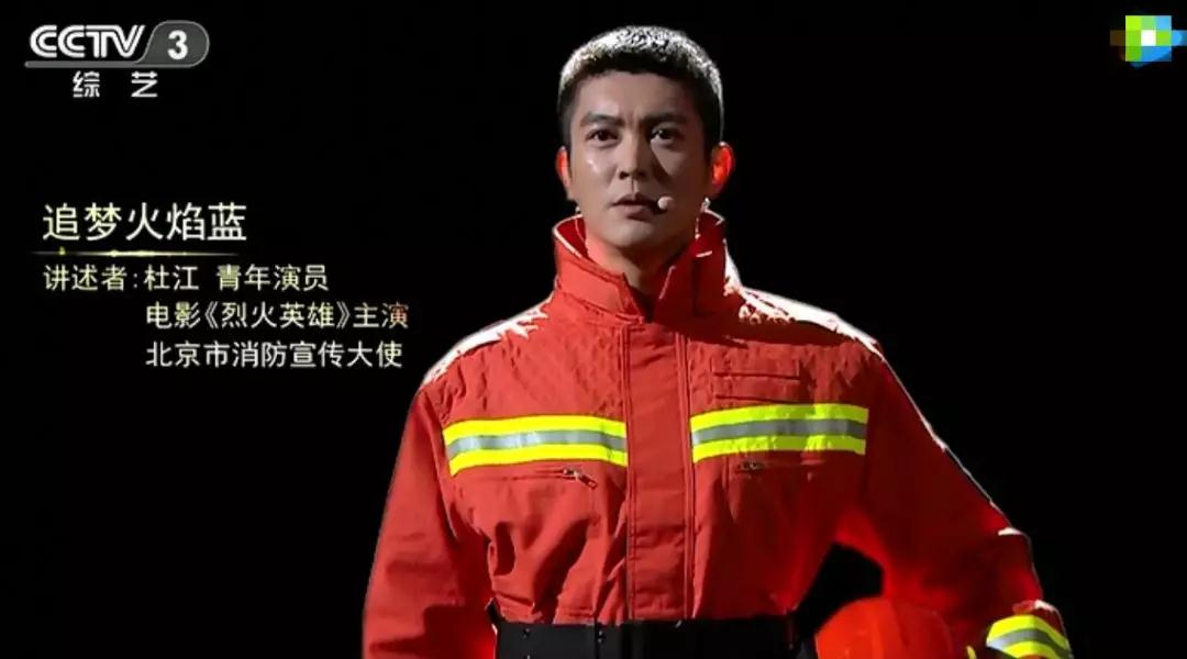 农村什么赚钱:帅!福州这支队伍登上央视网络春晚啦!与杜江同台演出