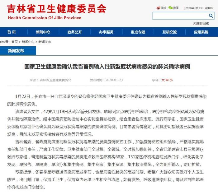 吉林省确诊首例新型冠状病毒感染的肺炎确诊病例
