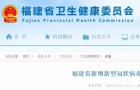 福建省新增15例确诊病例和39例疑似病例