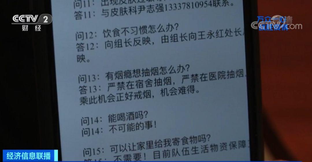 """德孝中华周刊推荐:医疗队长的""""硬核训话""""!""""无情""""中最见真情……"""