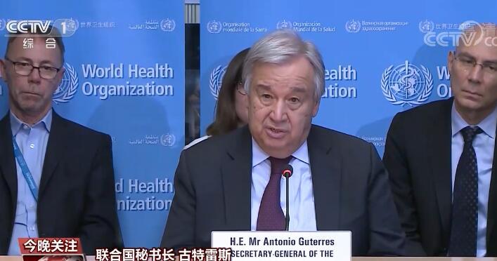 古特雷斯向中国人民致谢:你们作出的牺牲是对全人类的伟大贡献