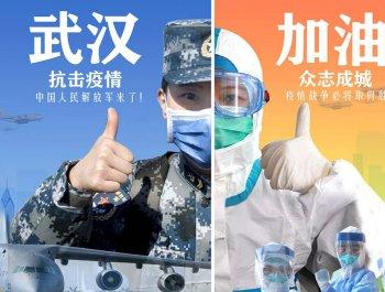 武汉加油 解放军来了