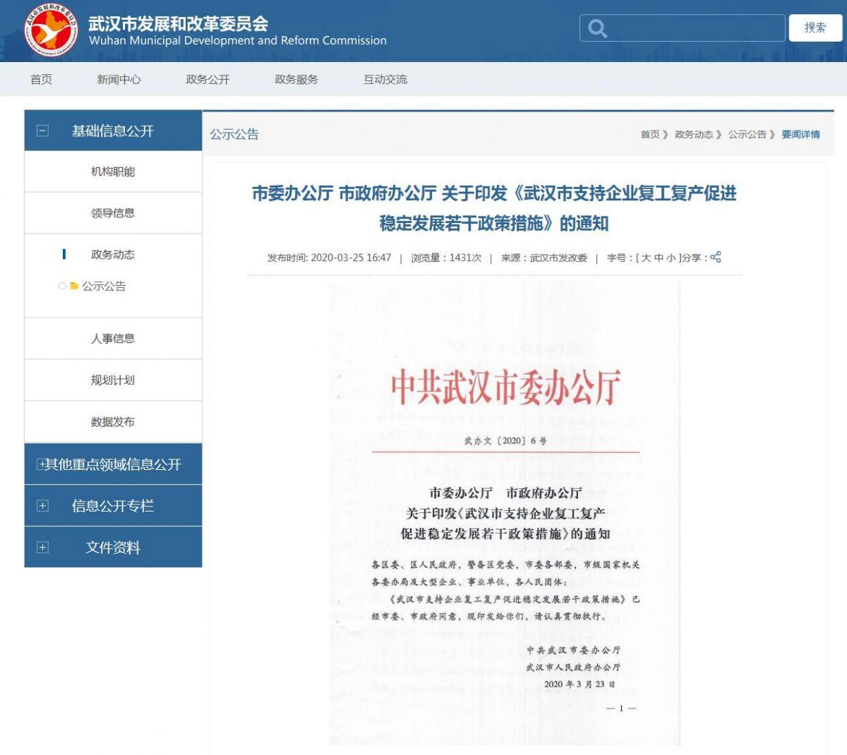 武汉出台21条政策措施支持企业复工复产