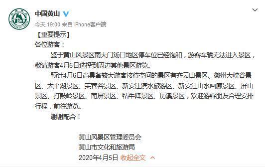 安徽黄山建议游客6日去其他景区游览:景区车位已饱和
