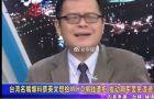 """民进党当局给口罩披上""""政治外衣""""之后……"""