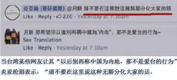 """炎亞綸國際新聞版塊""""彎道超車"""" 滋味并不好受?。?)"""