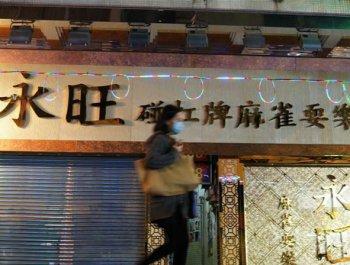 疫情下的香港