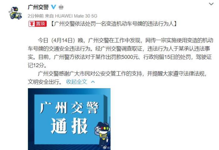 违法涂改机动车号牌,广州恒大开除于汉超!