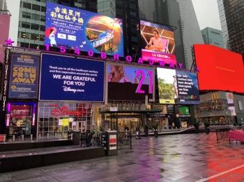 尤溪古溪星河彩虹仙手桥亮相美纽约时代广场迪士尼大屏