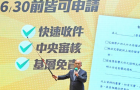 """港台腔:万元纾困,成了民进党""""权力的游戏"""""""