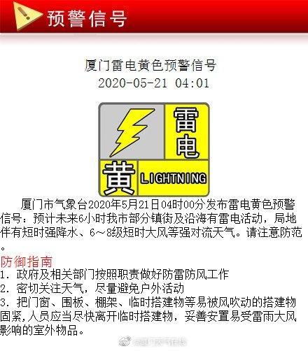 厦门气象台5月21日发布雷电黄色预警信号 谨防强对流天气