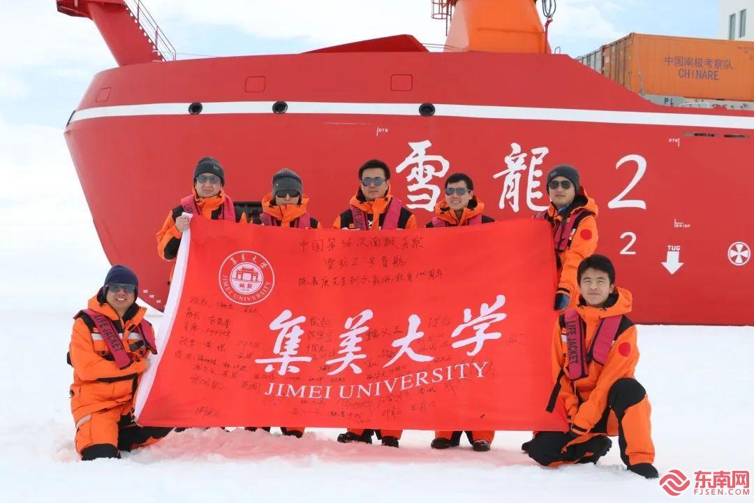 厦门集美大学教师参与出征南极壮举 盼将经验与学生分享