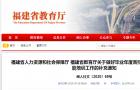 福建省研究生优秀学位论文评审结果公布 共274篇