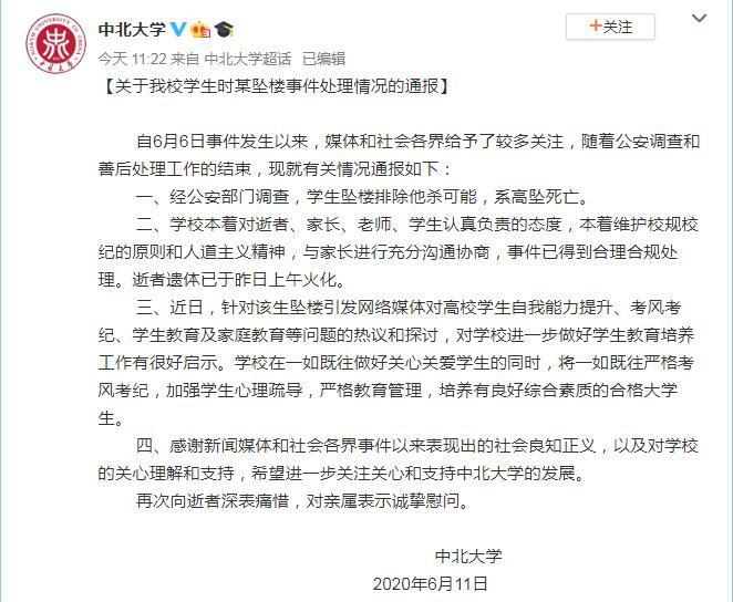 中北大学通报学生坠楼事件:排除他杀 遗体已火化