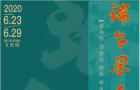 端午节健康吃粽小常识(4)
