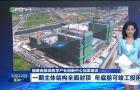 视频| 福建省精准医学产业创新中心加紧建设