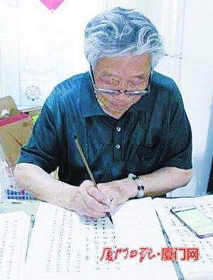 《【摩杰平台注册网址】用毛笔写作 厦门六旬老者10年自创11部剧本》